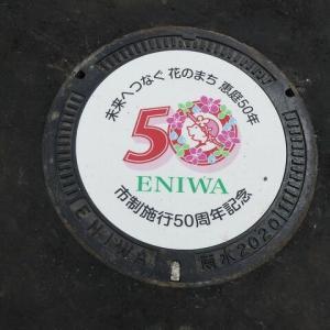 恵庭市制施行50周年記念マンホール1