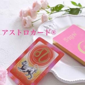 鑑定結果★獅子座の満月号★アストロカード®開運メルマガ