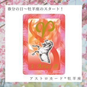 春分の日〜◯◯座のスタート!
