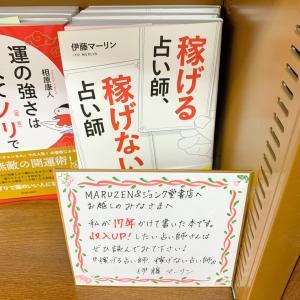 MARUZEN&ジュンク堂書店 渋谷店★『稼げる占い師、稼げない占い師』