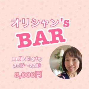 【19時から募集】オリシャン's BAR〜命の泉〜