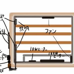 我が家のヘラクレス温室作製(その7)