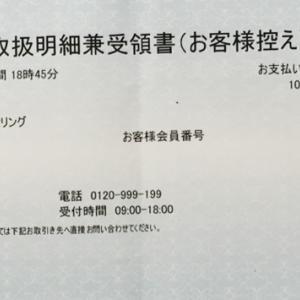カウンセリング終了して、寄付金を寄付してきました。