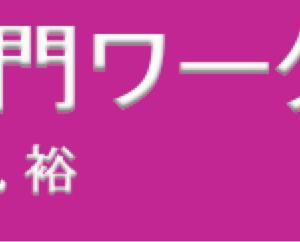 【募集中】坐禅入門ワーク 3月15日(日) 13:00〜