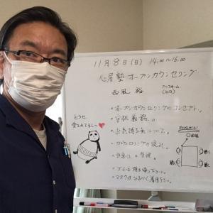 【募集中】心屋塾入門講座 12月6日(日)開催します。