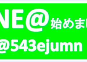 【募集中】心屋塾オープンカウンセリング 8月9日