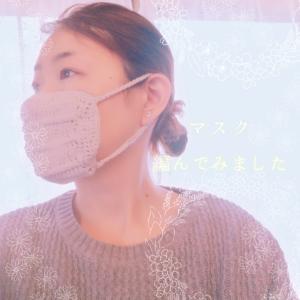 ●マスクを編んでみました