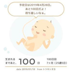 25W5D 予定日まで100日!運動で体調管理