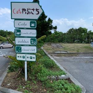 沖縄 南條市 カフェ やぶさち