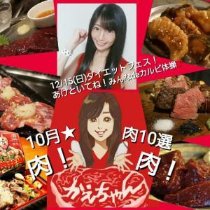 \肉の日!旨い肉の店TOP10!12/15㈰ダイエットフェスにてカルビ体操やりましょ~@恵比寿/