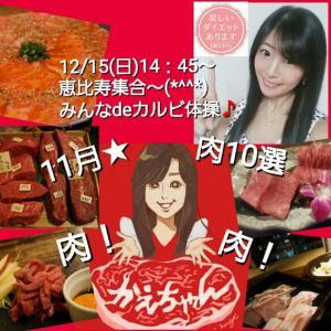 \11月肉の日美味しいお肉店TOP10♡12/15ダイエットフェスで一緒にカルビ体操しましょ♪/