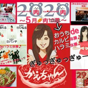 \夜の肉テスト♡~毎月29肉の日公開「今月のうまい肉ランキングTOP10特別編」肉テスト♡/