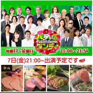 \今夜7日(金)21時東京MX『オトナの夜のワイドショー! バラいろダンディ』に出演します♡/