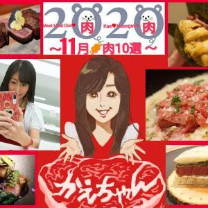 \夜の肉テスト♡~毎月29肉の日公開「今月のうまい肉ランキングTOP10特別編」肉テスト/