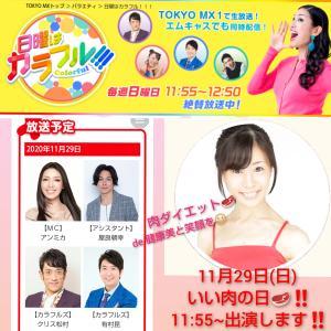 \【TV出演情報】11月29日㈰肉の日!東京MXTV「日曜はカラフル!!!」肉ダイエット出演♡/