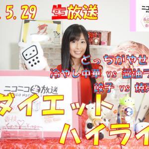 \前回「ニコニコ生放送」#ニク生 ハイライト公開♡次回生放送は6月29日㊋みてね!/