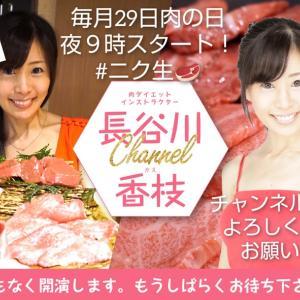 \【7/29ニコ生出演告知♥】24hコンビニde肉ダイエット!3種㊙組合せでやせる技!伝授します