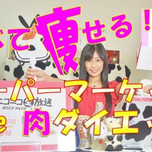 \前回「ニコニコ生放送」スーパーde肉ダイエットハイライト公開♡次回生放送は9月29日㊌夜9時/
