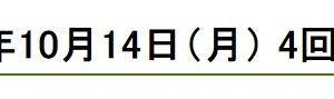 新着!10月14日分 台風影響・変則開催中