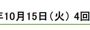 新着!10月15日分 台風影響・変則開催