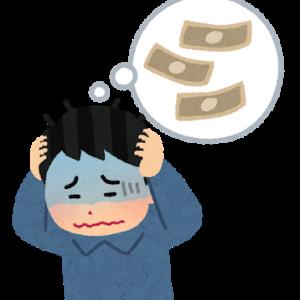 23歳ワイ、奨学金の返済残り540万円で震える