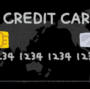 クレジットカードはお得なの?