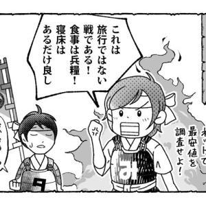 GoToトラベルキャンペーンで栃木県・日光東照宮へ行ってみた。(1)旅費計算編