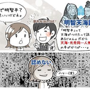 栃木県・日光東照宮へ2泊3日で行ってみた。1日目