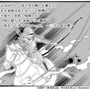 祝!2023年NHK大河ドラマ松本潤さん主演・徳川家康公「どうする家康」決定~!