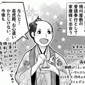 【栃木県・日光旅行その3】―東照宮は祇樹給孤独園を願う。の巻き1―