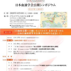 ◆日本血液学会公開シンポジウム◆