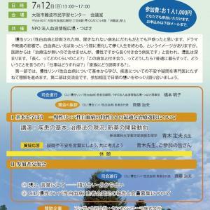 ◆CLL患者会主催セミナー◆