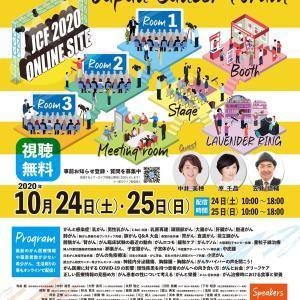★今週末はジャパンキャンサーフォーラム2020★