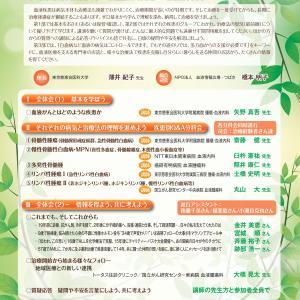 ◆6月1日㈯つばさフォーラム in 東京◆