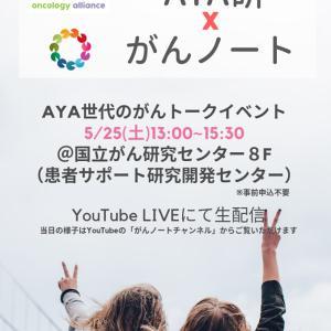 ◆AYA世代トークイベント*がんノート◆