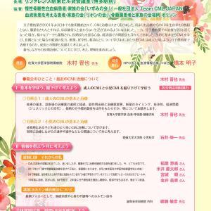 ◆6月15日㈯CML特集セミナー in 博多◆