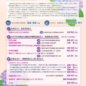 ◆6月22日㈯つばさフォーラム in 東北◆