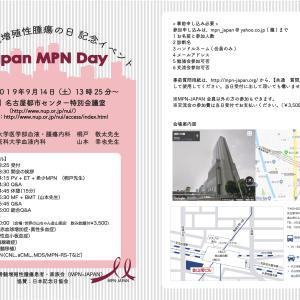 ◆JAPAN MPN DAY 日本骨髄増殖性腫瘍の日◆
