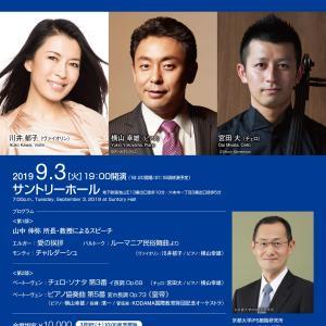 ◆iPS細胞研究基金チャリティーコンサート◆