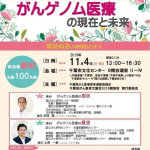 ◆千葉県がん患者大集合2019◆