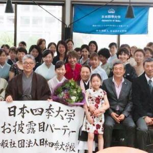日本四季大学お披露目パーティー報告(1)