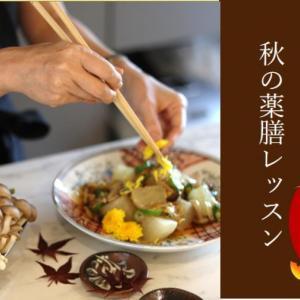 四季の食を学ぶ「秋の薬膳レッスン」のご案内 ~日本四季大学おばんざい倶楽部~