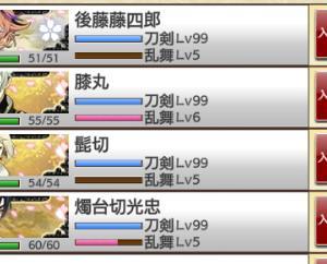 【とうらぶ】『誉』と『疲労』『桜つけ』について【62振りプレで始めた人向け】