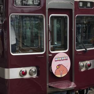 【雑記】すみっコ電車(桂〜嵐山)