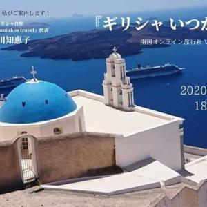 先日ギリシャのオンライン旅行をさせていただきました!