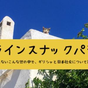 土曜日の夜はギリシャと日本社会についてオンラインで語りましょう!