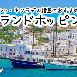 明後日14日!オンライン旅行!ギリシャ・アイランドホッピングツアー!