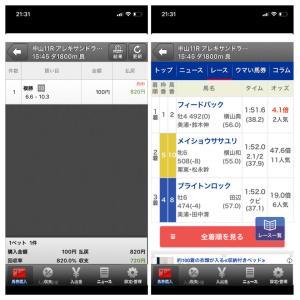 【的中】1.25 中山11R アレキサンドライトS複勝
