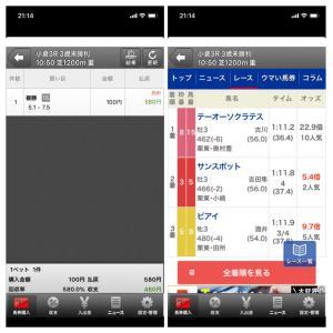 【的中】1.26 小倉3R 複勝!