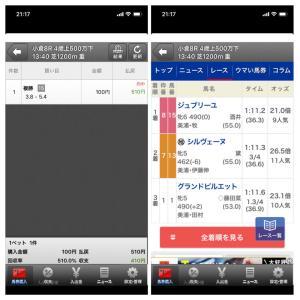 【的中】1.26 小倉8R 複勝!